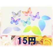 シフォン素材モチーフ 蝶々の羽根 リーフ 15円