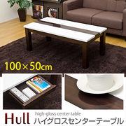 【離島発送不可】【日付指定・時間指定不可】Hull ハイグロスセンターテーブル 100×50