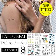 【即納】【小物】全8型『1枚から購入OK』星・ねこ・ダイヤデザインタトゥーシールハロウィン[taa5051]
