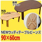 【アウトレット】NEWウッディーテーブル ビーンズ BR/NA