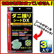 【12月25日まで特価】トプラン ダニ捕りシートDX 3枚入