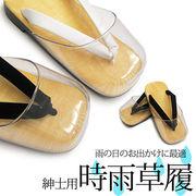 メンズ 日本製 時雨草履 (M/L/LLサイズ) 男性 雪駄 草履