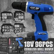 18V コードレス充電ドリル