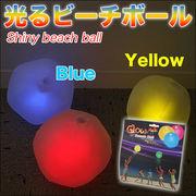 ★ 夜のビーチで!広場やイベントで大活躍!光るビーチボール2本入り/青・赤・黄★