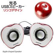 光るスピーカー りんご リンゴ アップル スピーカー パソコン オーディオ  光るりんご