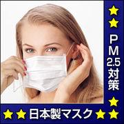pm2.5・pmo.5・黄砂対策、花粉、インフルエンザ対策にプロ用マスク★ブリッジ メディカルマスク