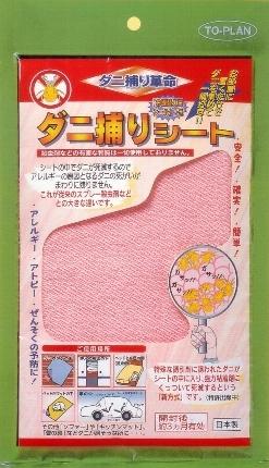 ダニ捕りシート(新方式特許出願中)