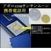 携帯電話用 電磁波対策商品  アポロ サンサンムーン
