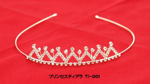 値下げ!シャイニー姫系プリンセスティアラTi-001 1本298円!