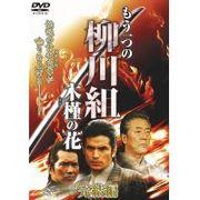 DMSM-8482 DVD もう一つの柳川組 木槿の花2