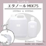ネイル【業務用】国産 エタノールMIX75 1000ml / 4000ml  消毒などに!大容量!