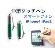 スマートフォン用■伸縮タッチペン