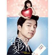 韓国音楽 コンユ、イム・スジョン主演の映画「キム・ジョンウク探し」O.S.T
