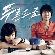 韓国音楽 「青い塩」 O.S.T