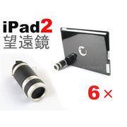 iPad2用■ケース付き望遠鏡■6倍