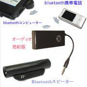 3.5mm端子Bluetooth オーディオ発信機(黒)