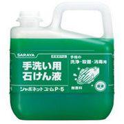 業務用石鹸液シャボネット 5Kg (Z
