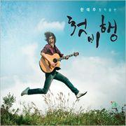 韓国音楽 ハン・テジュ - 初飛行