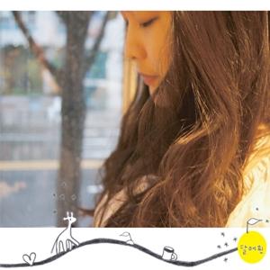韓国音楽 Dalepin(ダレピン)- ダレピン[Single]