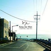 韓国音楽 カン・ジュウォン - 懐かしさに喉がつまる愛を切る