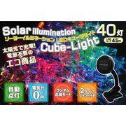 電源不要のエコ商品♪  ソーラーイルミネーションLEDキューブライト(4.5m)