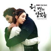 韓国音楽 チ・ヒョンウ主演のドラマ「1000回の口付け」Special O.S.T
