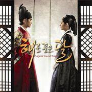 韓国音楽 ハン・ガイン主演のドラマ「太陽を抱く月」O.S.T