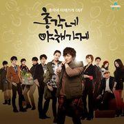 韓国音楽 チ・チャンウク主演のドラマ「独身男の野菜屋」O.S.T