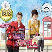 韓国音楽 イ・ドンウク、少女時代のジェシカ出演のドラマ「乱暴なロマンス」O.S.T