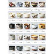 高級抹茶碗