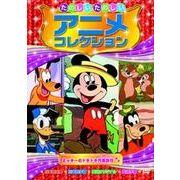 DVD キッズアニメコレクション(DVD10巻セット)