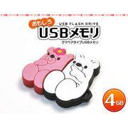 【USBメモリシリーズ】おもしろUSBメモリ8GB! クマペアタイプUSBメモリ!