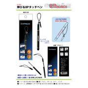 携帯 伸びるボールペン付き タッチペン