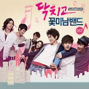 韓国音楽 イ・ミンギ出演のドラマ「黙ってイケメンバンド」O.S.T