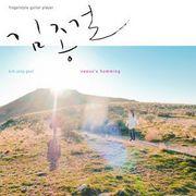 韓国音楽 キム・ジョンゴル - Venus's Humming [Single]