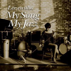 韓国音楽 イ・ウンハ- My Song My Jazz