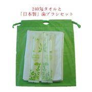 240匁タオルと「日本製」歯ブラシセット(3gチュープ付き)