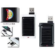 ソーラー&USBチャージャー