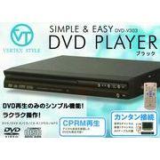デジタル放送も再生可能なCPRM対応!コンパクトDVDプレーヤーDVD-V303