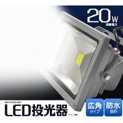 従来投光器の100W相当のハイパワー投光器  20W LED小型投光器