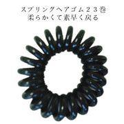 スプリングヘアゴムブラック23巻き直径約3.5cm