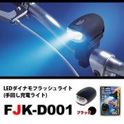 LEDダイナモフラッシュライト(手回し充電ライト) FJK-D001 [在庫有]