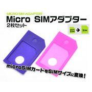 MicroSIM→SIMカード変換アダプタ2枚セット