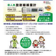 個人用放射線線量計 マイドーズミニPDM-122