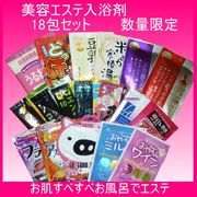 入浴剤 美容エステ 18種各1包販促セット 数量限定 /メール便可!  sangobath