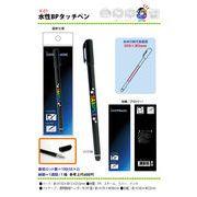 水性ボールペン付き タッチペン