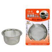 【定番!細かいお茶の葉もしっかりキャッチ!】ステンレス製急須茶こし65mm