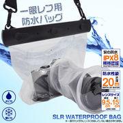 海や雪山でも安心な防水加工!一眼レフカメラ用防水バッグ(レンズ9.5×15cm)