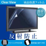 反射防止 液晶保護フィルム 富士通 FMV ESPRIMO FH52/CT FMVF52CTB(20インチ1600x900)仕様