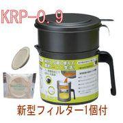 フッ素コート ろ過オイルポット 0.9L KRP-0.9 (新型フィルター1個付セット)【宅配便送料無料】